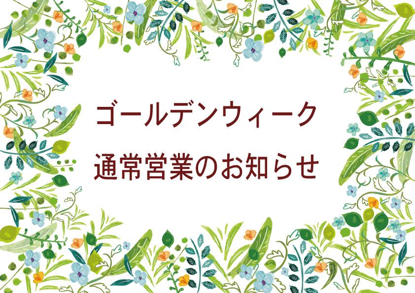 【G•W】通常営業のお知らせ
