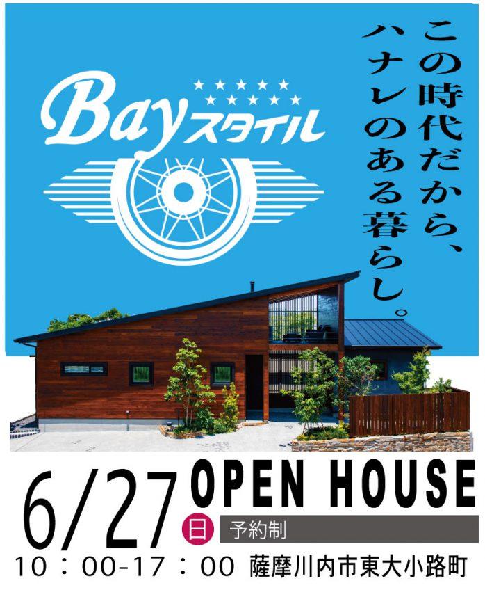 川内川からの風が心地いい☺︎Bayスタイルの週末OPEN HOUSEへ